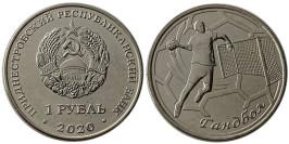 1 рубль 2020 ПМР — Спорт Приднестровья — Гандбол
