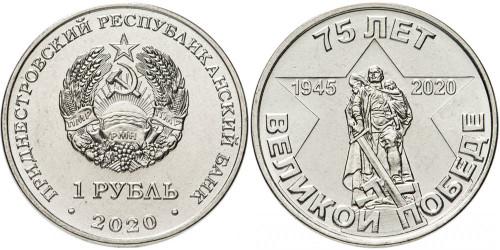 1 рубль 2020 ПМР — 75 лет Великой победе