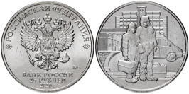 25 рублей 2020 Россия — Медицинские работники