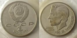 1 рубль 1991 СССР — 100 лет со дня рождения чувашского поэта К. В. Иванова Proof Пруф