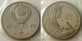 1 рубль 1991 СССР — 850 — летие со дня рождения Низами Гянджеви — азербайджанского поэта Proof Пруф