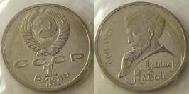 1 рубль 1991 СССР — 550 лет со дня рождения узбекского поэта и мыслителя А. Навои Proof Пруф