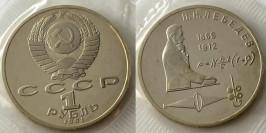 1 рубль 1991 СССР — 125 лет со дня рождения русского физика П. Н. Лебедева Proof Пруф