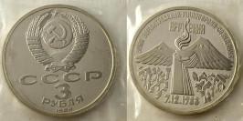 3 рубля 1989 СССР — Всенародная помощь Армении в связи с землетрясением Proof Пруф