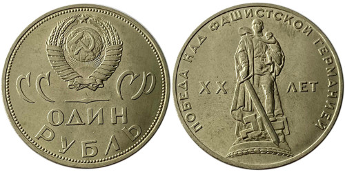 1 рубль 1965 СССР — 20 лет победы над фашистской Германией UNC