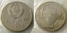 5 рублей 1990 СССР — Институт древних рукописей Матенадаран в Ереване Proof Пруф