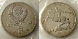 5 рублей 1991 СССР — Памятная монета с изображением памятника Давиду Сасунскому в Ереване Proof №1