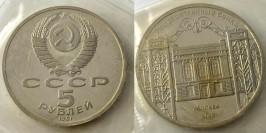 5 рублей 1991 СССР — Здание Государственного банка СССР в Москве Proof Пруф