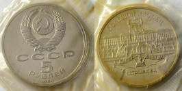 5 рублей 1990 СССР — Большой дворец Петродворец в Петергофе Proof Пруф