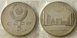5 рублей 1989 СССР — Ансамбль Регистан в Самарканде Proof Пруф