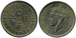 50 центов 1951 Гонконг — Рубчатый гурт с желобом внутри