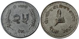 25 пайс 1999 Непал