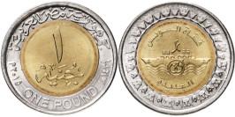 1 фунт 2015 Египет — Новая ветка Суэцкого канала UNC