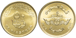 50 пиастр 2015 Египет — Новая ветка Суэцкого канала UNC