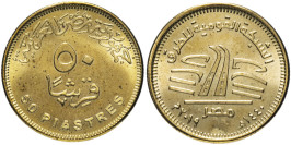 50 пиастр 2019 Египет — Национальная Дорожная Сеть UNC