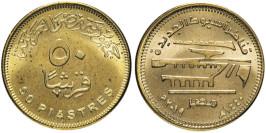 50 пиастр 2019 Египет — Новые мосты в Асьют UNC