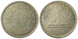 1 фунт 1978 Египет — 25 лет Айн-Шамскому университету — серебро