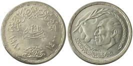 1 фунт 1980 Египет — Египетско-израильский мирный договор — серебро