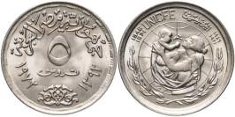 5 пиастров 1972 Египет — 25 лет ЮНИСЕФ