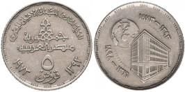 5 пиастров 1973 Египет — 75 лет Центральному банку Египта