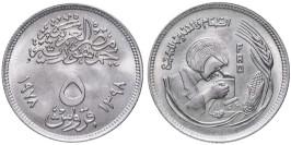 5 пиастров 1978 Египет — Продовольственная программа — ФАО