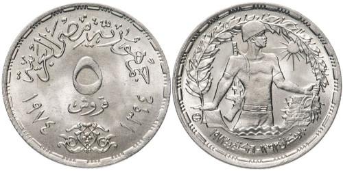 5 пиастров 1974 Египет — Годовщина октябрьской войны