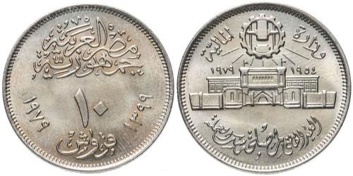 10 пиастров 1979 Египет — 25 лет Аббассийскому монетному двору