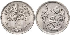 10 пиастров 1975 Египет — Продовольственная программа — ФАО