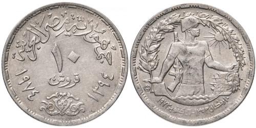10 пиастров 1974 Египет — Годовщина октябрьской войны