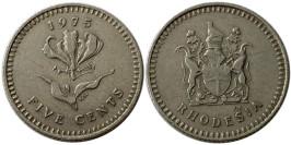 5 центов 1975 Родезия