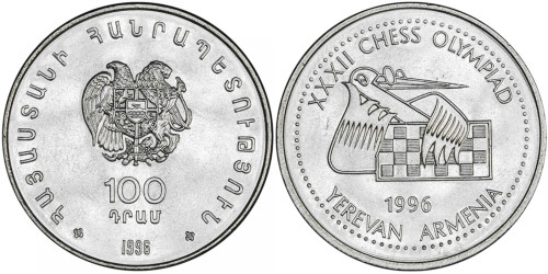 100 драмов 1996 Армения — XXXII шахматная Олимпиада в Ереване UNC