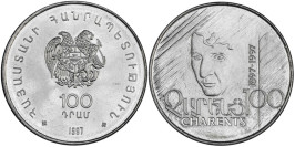 100 драмов 1997 Армения — 100 лет со дня рождения Егише Чаренца UNC