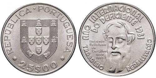 25 эскудо 1982 Португалия — Международный год инвалидов