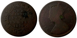 1/4 анна 1879 Британская Индия