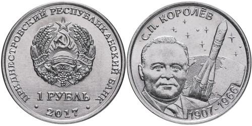 1 рубль 2017 ПМР — 110 лет со дня рождения Сергея Павловича Королёва