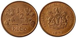 1/2 кобо 1973 Нигерия