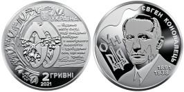 2 гривны 2021 Украина — Евгений Коновалец