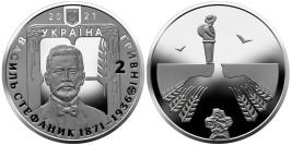 2 гривны 2021 Украина — Василий Стефаник