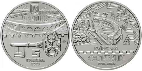 5 гривен 2021 Украина — Киевская крепость