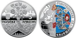 5 гривен 2021 Украина — Решетиловское ковроткачество