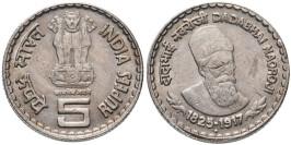 5 рупий 2003 Индия — Мумбаи — Дадабхай Наороджи