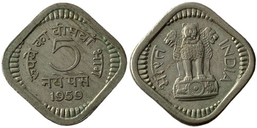 5 пайс 1959 Индия — Без отметки монетного двора — Калькутта