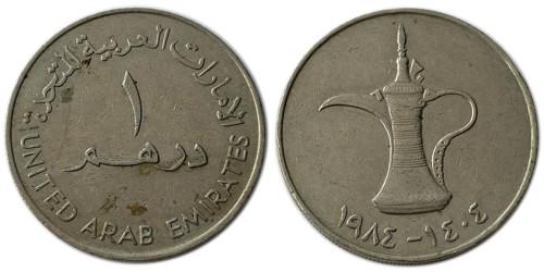 1 дирхам 1984 ОАЭ