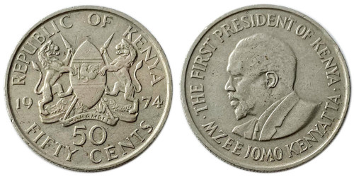 50 центов 1974 Кения