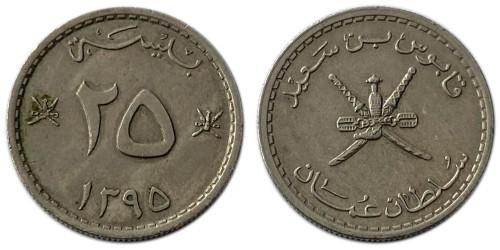 25 байз 1975 Оман