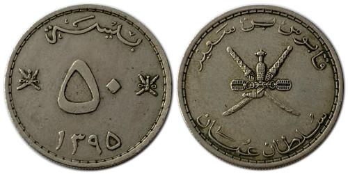 50 байз 1975 Оман