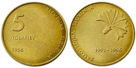 5 толаров 1996 Словения — 5 лет независимости Словении