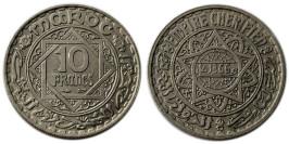 10 франков 1947 Марокко