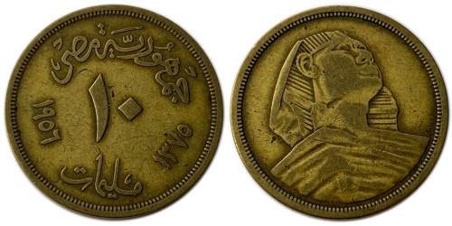 10 миллим 1956 Египет