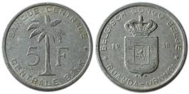 5 франков 1958 Руанда-Урунди